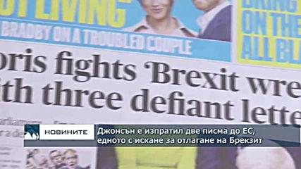 Борис Джонсън е изпратил две писма до ЕС, едното с искане за отлагане на Брекзит