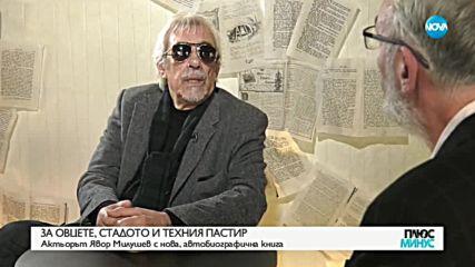 Актьорът Явор Милушев с нова, автобиографична книга