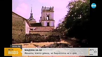 Мадона – жената, която доказа, че възрастта не е грях