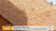 Българско изобретение: Разтвор забавя горенето на материали при пожар