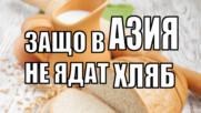 Защо в Азия не ядат хляб и млечни продукти