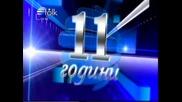 11 Години Телевизия Планета 1/6 Части