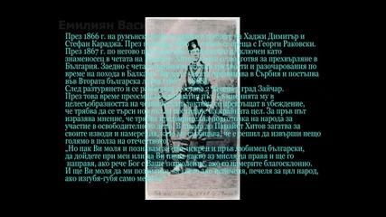 Обесването на Васил Левски - част 1