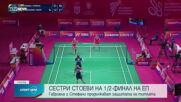 ПО ПЪТЯ КЪМ УСПЕХА: Сестри Стоеви са на полуфинал на европейското по бадминтон