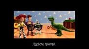 Играта на играчките 3d - официален трейлър