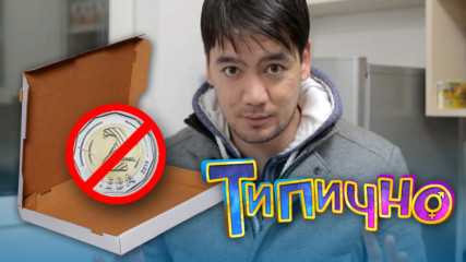 """""""Ресторантите не трябва да печелят от кутии!"""" - Типично Vlog"""