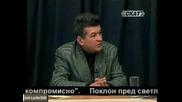 Георги Жеков 7.12. 2008г. Част - 2