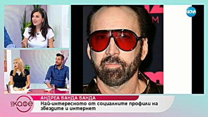 Андреа Банда Банда: Най - интересното от социалните профили на звездите - На кафе (25.04.2019)