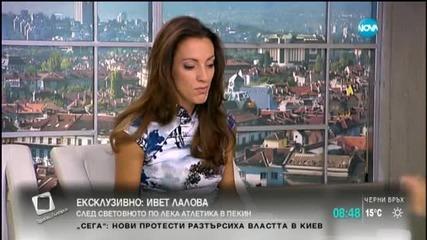 Ивет Лалова: Следващата ми цел е олимпиадата