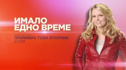 Имало едно време/ Once Upon a Time - сезон 5 от 3 ноември по Fox Life Bulgaria [бг промо]