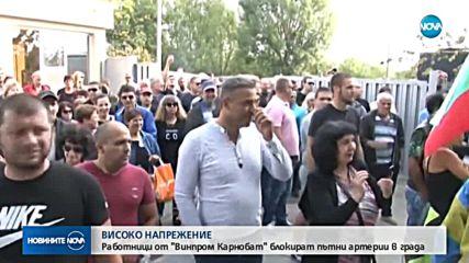 """Работници от """"Винпром Карнобат"""" блокираха пътни артерии в града"""