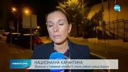 Франция отново под национална карантина (ВИДЕО)
