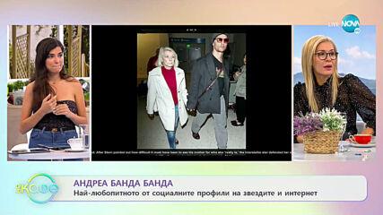 """Андреа Банда Банда: Най-любопитното от социалните профили на звездите - """"На кафе"""" (23.10.2020)"""