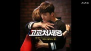 [+ Бг Превод] Seo In Guk - Finding myself ( High Schooler King of Life Ost Part 4)