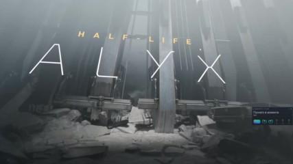 Half-life: Alyx (част 1 и 2 - Oculus Rift)