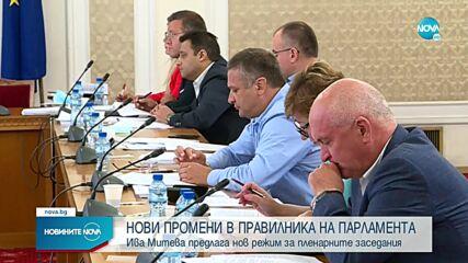 От ИТН предлагат да няма пленарни заседания на НС всяка седмица