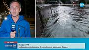 Бури, порои и светкавици в половин България