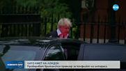 Борис Джонсън е проверяван за конфликт на интереси