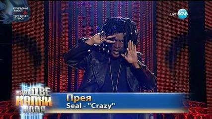 Прея като Seal -