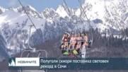 Полуголи скиори опитаха да поставят световен рекорд в Сочи