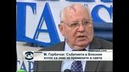 Горбачов за бунтовете в Арабския свят: Хората искат свобода