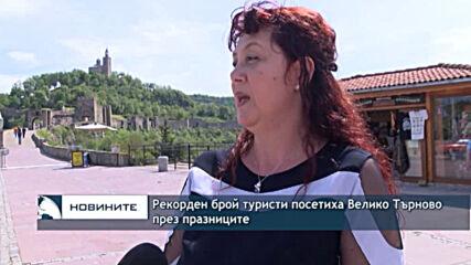 Рекорден брой туристи посетиха Велико Търново през празниците