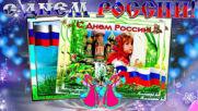 12 Июня - День России Красивое и оригинальное поздравление с днем России День Независимости России