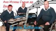 Братя Бабечки - Ако Искаш Сърце Да Дадеш ( H D Audio )