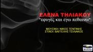 Efyges Kai Ego Pethaino - Elena Thliakoy