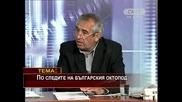 Българската мафия - 2част