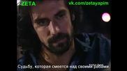 Остър нож _ Keskin Bicak еп.6 Турция Руски суб.с Ханде Доандемир