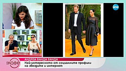 Андреа Банда Банда: Най - интересното от социалните профили на звездите - На кафе (15.07.2019)