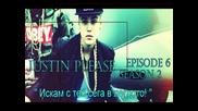 """Justin Please - Episode 6 Season 2 """" Искам с теб сега в леглото! """""""
