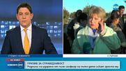 Близките на детето, блъснато от джип, блокираха път във Врачанско