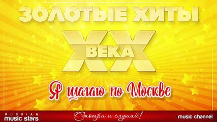 Валерий Сюткин & Light Jazz - Я Шагаю По Москве