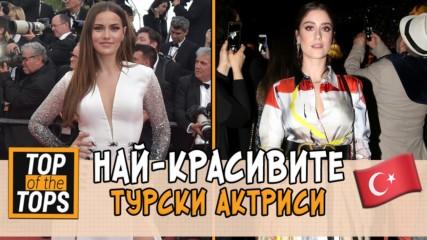 Най-красивите турски актриси