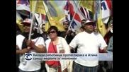 Хиляди работници протестираха в Атина срещу мерките за икономии