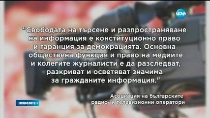 АБРО: Нападението над екипа на Нова е срамно петно