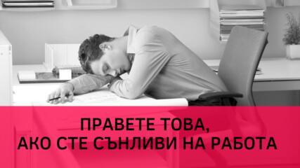 Правете това, ако сте сънливи на работа