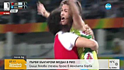 Първи олимпийски медал за България от Игрите в Рио - интервю за