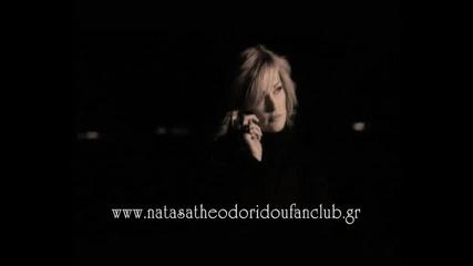 Natasa Theodoridou - Ela pou fovamai