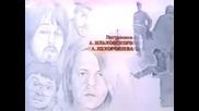 Иванов - филм с участието на Борис Гребенщиков - часть 2