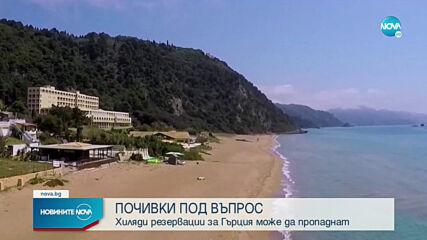 Колко български туристи може да останат без почивка в Гърция