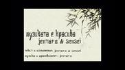 Jentaro & Sensei - Muzikata E Krasiva