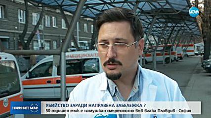 УБИЙСТВО ВЪВ ВЛАКА: Мъж почина, след като беше намушкан