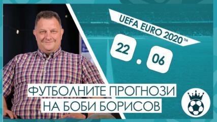 Прогнозите на Боби Борисов за мачовете от UEFA EURO 2020™ на 22.06.