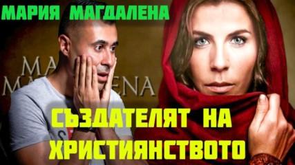 МАРИЯ МАГДАЛЕНА - СЪЗДАТЕЛЯТ НА ХРИСТИЯНСТВОТО!