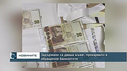 Задържани са двама мъже, прокарвали в обращение банкнотите