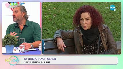 Деляна Хаджиянкова: Сърцето може ли да ни излъже? - На кафе (30.11.2020)