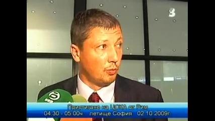 Борисов: Черно тото, черен пипер, кой ме обвинява